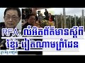 Khmer News Today  RFA Detail About KhmerVietnam Border Meeting   Cambodia News Today Khmer News