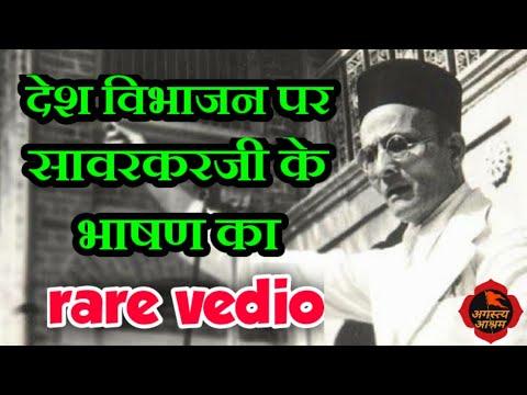 वीर सावरकर भाषण/ vir savarkar speech/ veer savarkar original vedio/