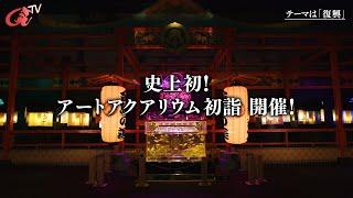 『アートアクアリウム城』熊本2019「お正月篇」CM