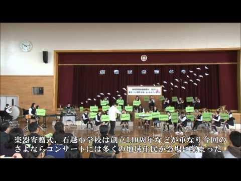 とめch|石越小学校「さよならコンサート」2014