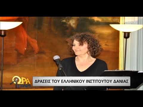 Ελλάδα- Δανία… συμμαχία! | 16/04/19 | ΕΡΤ