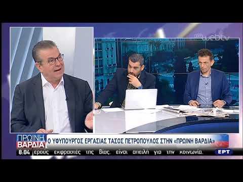 Ο Τάσος Πετρόπουλος μιλά στην ΕΡΤ | 21/05/2019 | ΕΡΤ