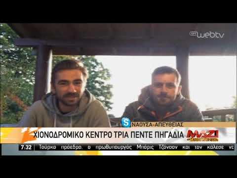 Ερωτηματικό η διαχείρηση του χιονοδρομικού στα Τρια-Πέντε Πηγάδια | 13/10/2019 | ΕΡΤ