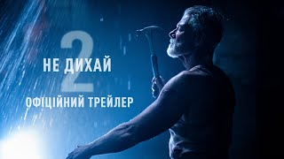 Не дихай 2. Офіційний трейлер (український)