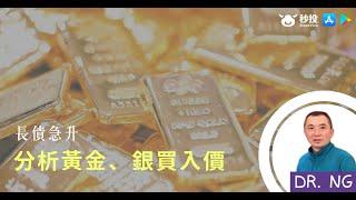 Dr. Ng - Bond Desk: 中國沽美國債券 有幾大鑊?(下集)  秒投StockViva
