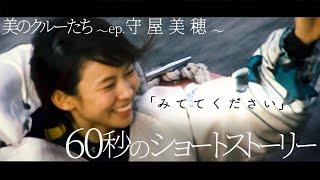 ボートレーサー│美のクルーたち~ep.守屋美穂