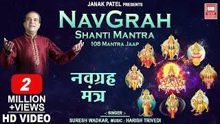 Navgrah Shanti Mantra (108 times)