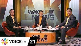 Wake Up News วันที่ 14 กรกฎาคม 2562