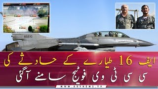#F16Plane #NomanAkram #CCTVFootage  Official Facebook: https://www.fb.com/arynewsasia  Official Twitter: https://www.twitter.com/arynewsofficial  Official Instagram: https://instagram.com/arynewstv  Website : https://arynews.tv  Watch ARY NEWS LIVE: http://live.arynews.tv    Listen Live: http://live.arynews.tv/audio  Listen Top of the hour Headlines, Bulletins & Programs : https://soundcloud.com/arynewsofficial #ARYNews  ARY News Official YouTube Channel, For more video subscribe our channel and for suggestion please use the comment section.