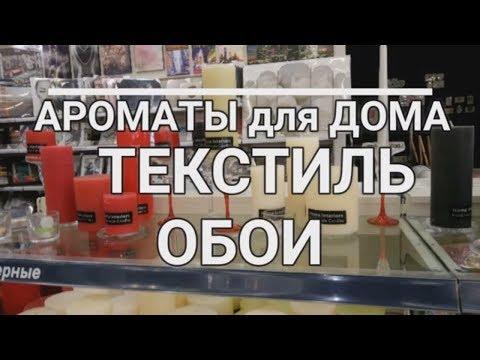 ✅ЛЕРУА МЕРЛЕН / АРОМАТЫ для ДОМА / ТЕКСТИЛЬ ОБОИ / Ассортимент на полочках
