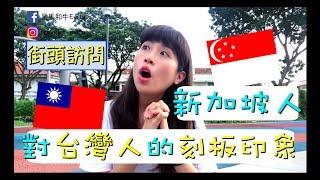 [新加坡日記]新加坡人竟然覺得台灣人很誇張?街頭訪問揭露新加坡人眼中的台灣人!