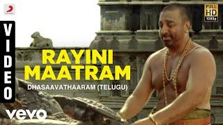 Dhasaavathaaram (Telugu) - Rayini Maatram Video | Kamal Haasan, Asin | Himesh