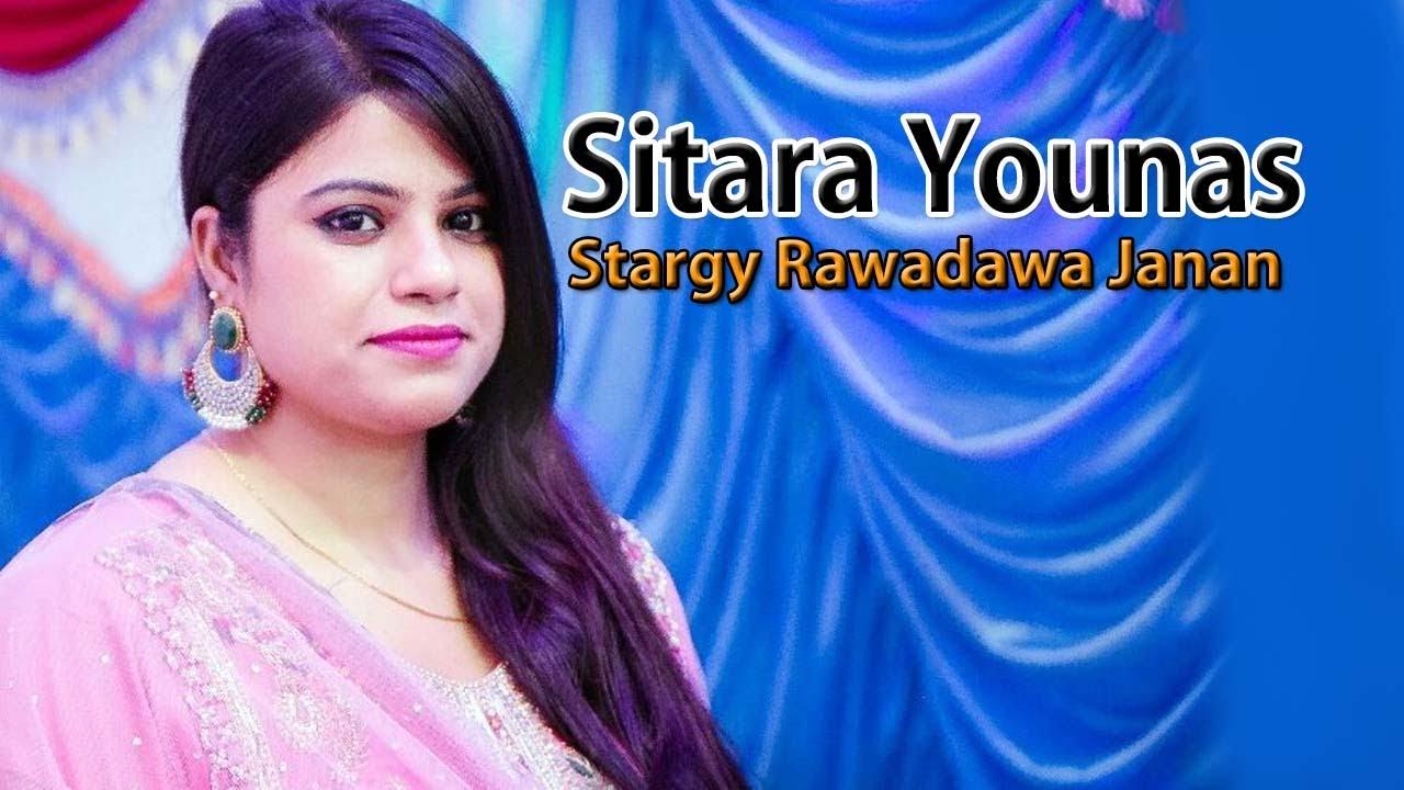 Pashto New Songs 2017 Sitara Younas - Stargy Rawadawa Janan