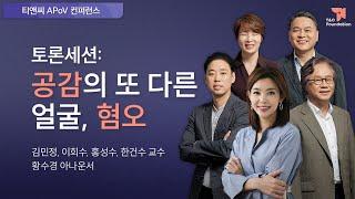 공감의또다른얼굴혐오|김민정/이희수/홍성수/한건수교수,황수경아나운서 썸네일