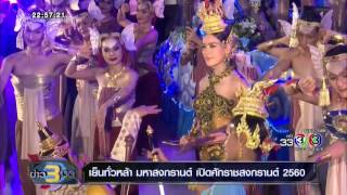 Kimberley - 2017.04.08 - 3 Miti News - Amazing Songkran 2017 [Full]