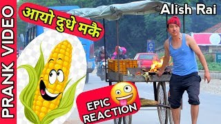 nepali prank - आयो दुधे मकै || funny/comedy prank || alish rai new prank || first time in nepal