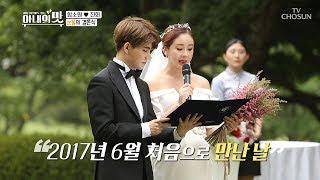 결혼 시작 5분 만에 눈물바다... 함소원♥진화 눈물의 결혼식! [아내의 맛] 12회 20180821