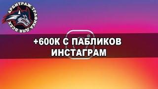 CPA кейс с пабликов инстаграм на 600 000 рублей