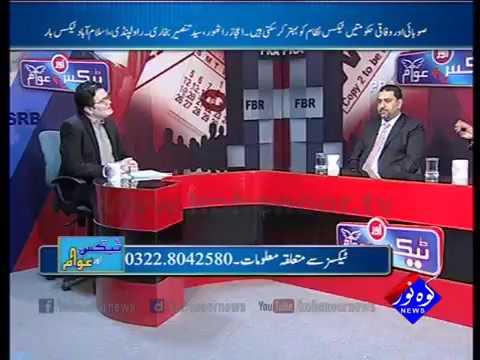 Tax Aur Awaam 13 10 2017