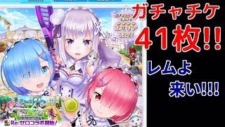 【白猫テニス】〈Re:ゼロコラボフェス〉ガチャチケ41枚!  レムが欲しい!!