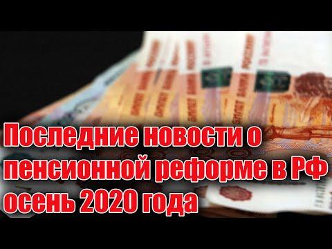 Последние новости о пенсионной реформе в РФ осень 2020 года