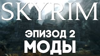 Моды Skyrim'a #2 [Mods]