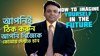 How to imagine yourself in the future   Iqbal Bahar