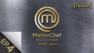 [Teaser EP.4] MasterChef All Stars Thailand 23 กุมภาพันธ์ 2563