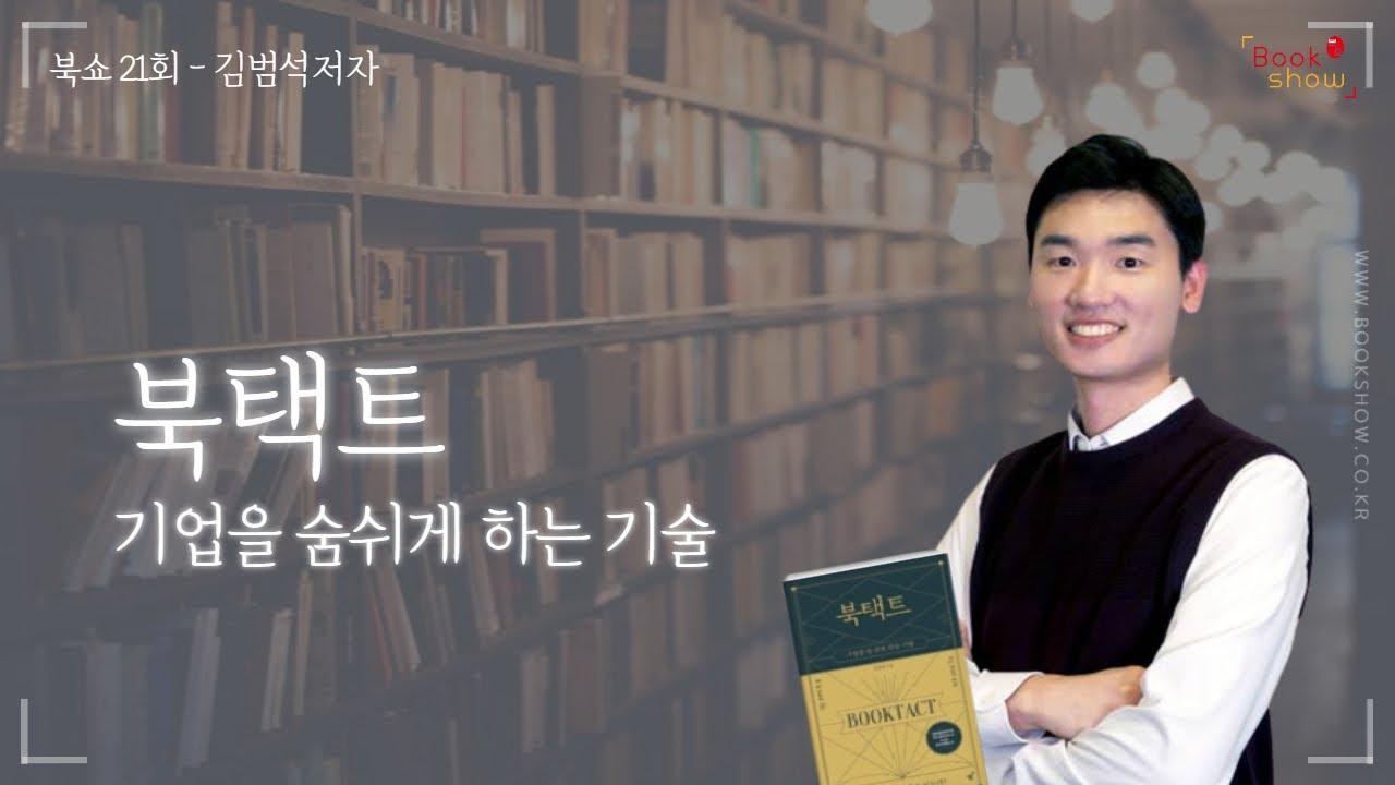 [북쇼TV 21회 2부] 김범석저자 '북택트' / 필름