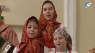 В Великом Новгороде прошла восьмая детская фольклорная Ассамблея