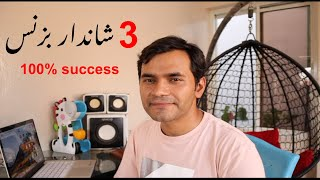 Best Business Ideas In PAKISTAN 2020 ( Unemployed Must Watch )