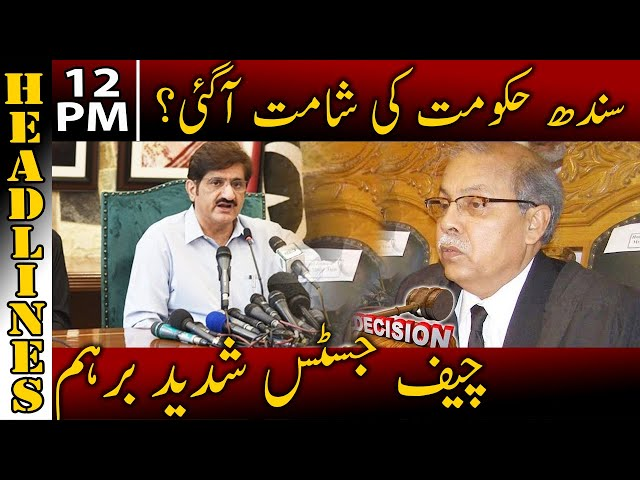 Supreme Court in Action   News Headlines   12 PM   14 June 2021