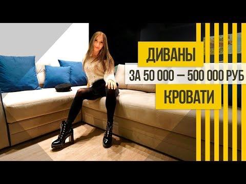 Какие диваны и кровати выбрать от 50000 рублей? Стильная мебель 2019