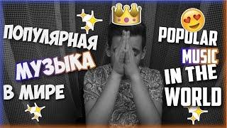 SK | ПОПУЛЯРНАЯ МУЗЫКА В МИРЕ / POPULAR MUSIC IN THE WORLD