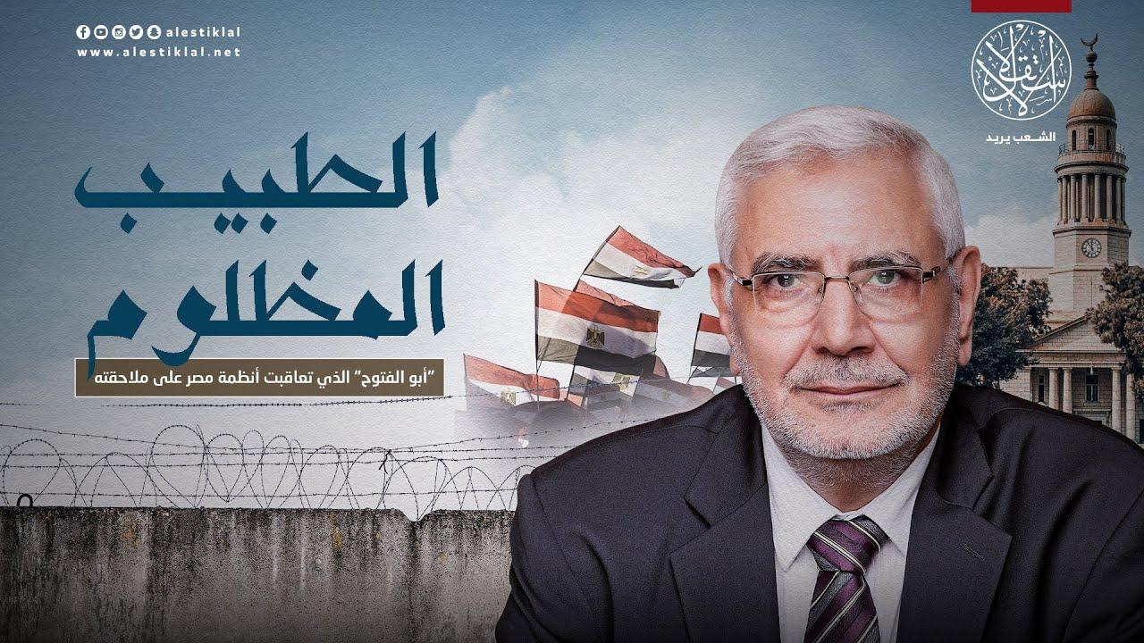 """الطبيب المظلوم.. """"أبو الفتوح"""" الذي تعاقبت أنظمة مصر على ملاحقته (فيديو)"""