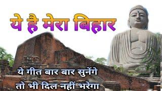 Etv - Bihar Gaan - Balmiki Ne Rachi Ramayan - BIHAR