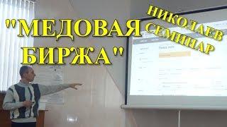Медовая Биржа - торговая площадка для украинских пчеловодов