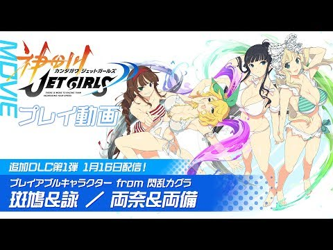 PS4美少女水上競速遊戲《神田川Jet Girls》公開DLC角色的演示影像