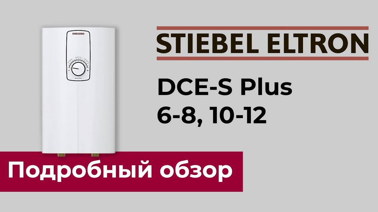 Обзор STIEBEL ELTRON DCE-S Plus