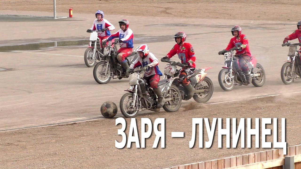 Мотобол 2020. Заря (Минск) – Лунинец (Лунинец)