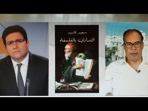 العرب اليوم - سعيد ناشيد يكشف عن ما بعد الأديان