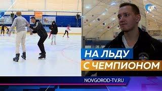 Известный и титулованный фигурист Максим Ковтун провел в Великом Новгороде серию мастер-классов