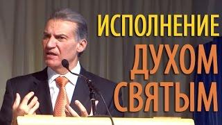 Исполнение Духом Святым - Виталий Корчевский