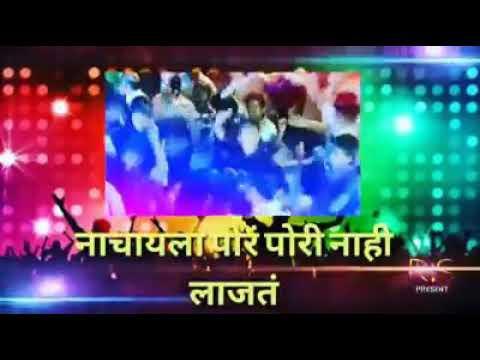 Jay Bhim cha nav jagi gajat nachayala por Pori nahi lajat