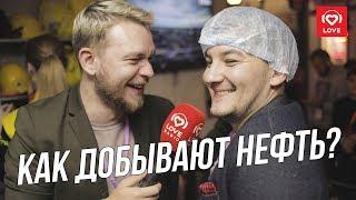 Красавцы Love Radio познают профессию нефтяник!