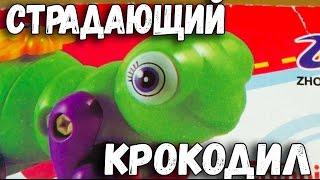 Страдания Крокодила - Безумные Игрушки - Товарищ Сафронов