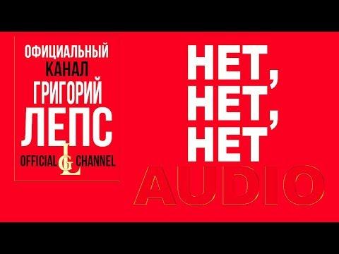 Григорий Лепс -  Нет, нет, нет (Вся жизнь моя дорога 2007)