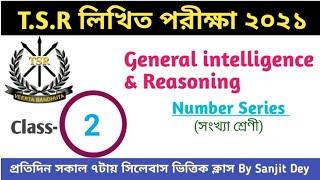 T.S.R Writen Exam 2021   General intelligence & Reasoning    Class-2