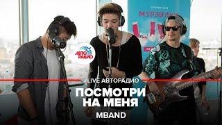 🅰️ MBAND –  Посмотри на меня (#LIVE Авторадио)