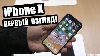 Apple iPhone X первый взгляд на русском